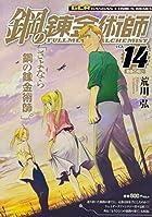 鋼の錬金術師 軽装版 Vol.14(完) 最後の戦い