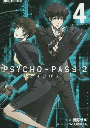 PSYCHO-PASS サイコパス 2 4 (BLADE COMICS)