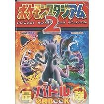 最強ポケモンスタジアム2バトル必勝book―Nintendo 64 (Gakken Mook)