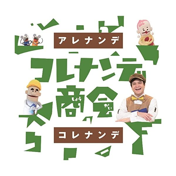 NHK「コレナンデ商会」アレナンデコレナンデの商品画像