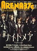 ARENA 37℃ (アリーナ サーティセブン) 2007年 12月号 [雑誌]()