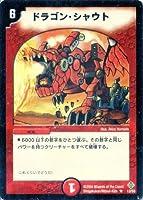 デュエルマスターズ DM12-013-R 《ドラゴン・シャウト》
