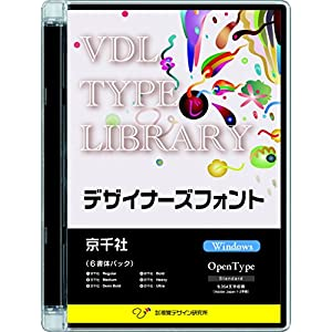 VDL TYPE LIBRARY デザイナーズフォント OpenType (Standard) Windows 京千社 ファミリーパック