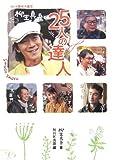 柳生真吾と25人の達人 (NHK趣味の園芸) 画像