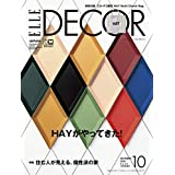 ELLE DECOR 2018年10月号