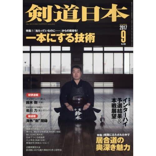 月刊剣道日本 2017年 09 月号 [雑誌]