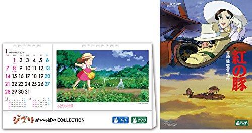 【早期購入特典あり】紅の豚 [DVD] 2018年度ジブリオリジナル卓上カレンダー付