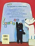 リサとガスパールのクッキングブック 画像