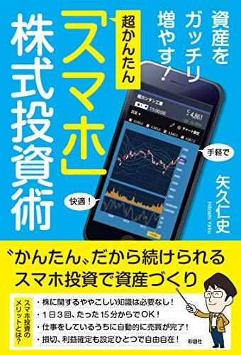 資産をガッチリ増やす! 超かんたん「スマホ」株式投資術