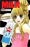 Milk (マーガレットコミックス)