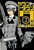 カウントダウン 7days 2 (コミックアヴァルス)