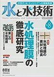 水と水技術 No.8 水処理膜の徹底研究 (Ohm MOOK No. 81)