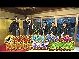 #253『お正月は内さま3人と一緒に楽しく過ごしたい寂しがり屋の田中卓志!!』