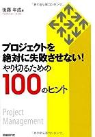 プロジェクトを絶対に失敗させない!  やり切るための100のヒント