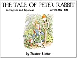 The Tale of Peter Rabbit ピーターラビットのおはなし: バイリンガル  (English Edition)
