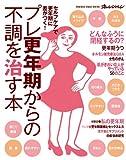 プレ更年期からの不調を治す本 (オレンジページムック)