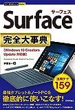 今すぐ使えるかんたんPLUS+ Surface 完全大事典 (今すぐ使えるかんたんプラス)