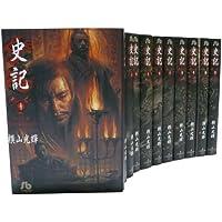 史記 全11巻セット (小学館文庫)