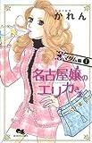 名古屋嬢のエリカさまマダム編 1 (クイーンズコミックス)
