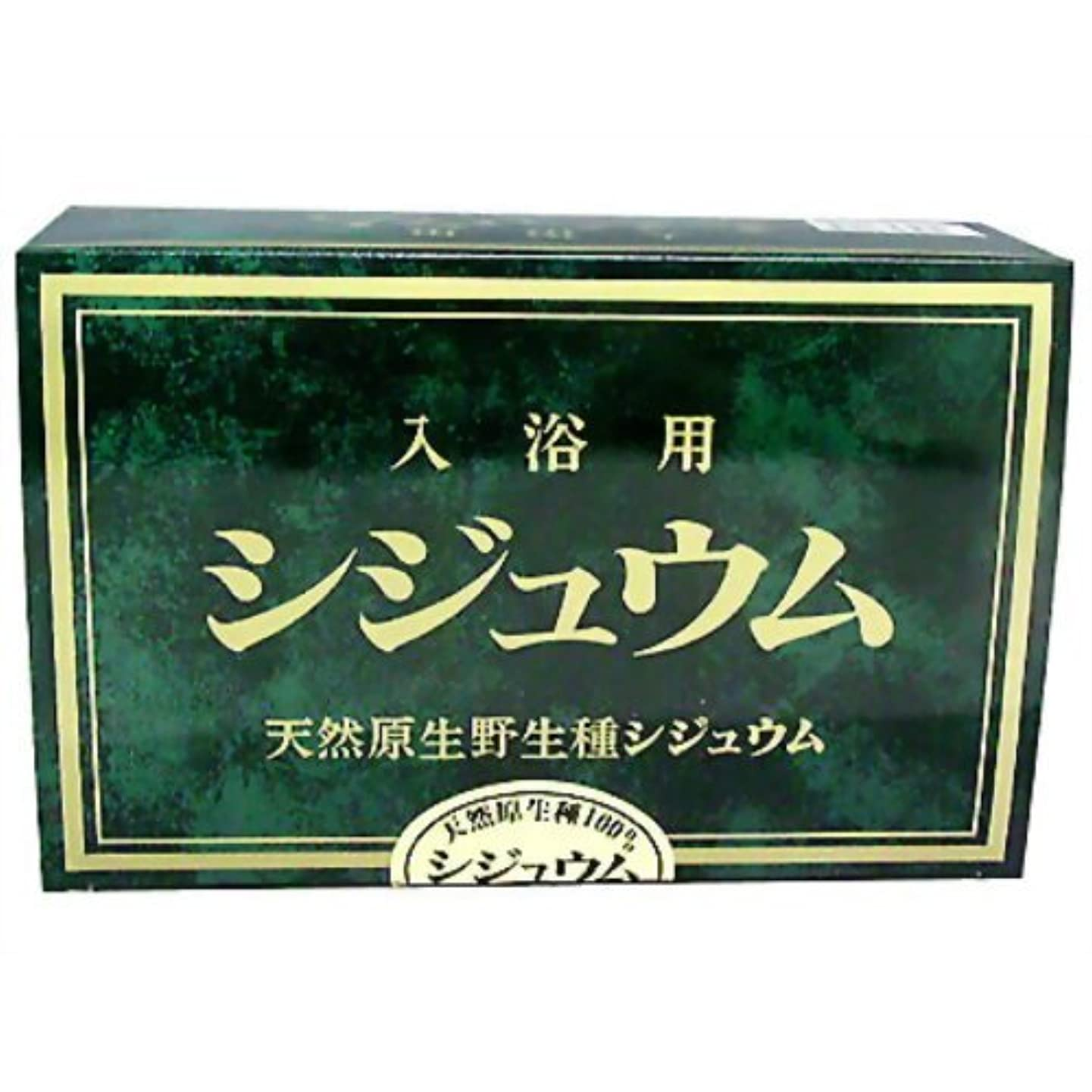 肉屋避難緊張入浴用シジュウム(入浴剤)