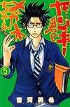 ヤンキー君とメガネちゃん(5) (少年マガジンコミックス)