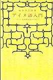 アイヌ語入門―とくに地名研究者のために (1985年)