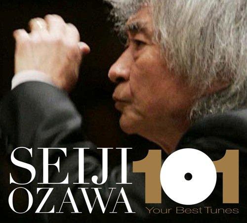 小澤征爾ベスト101