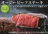 高級牛肉「オージービーフ」 (サーロイン約150g×2枚/テンダーロイン約150g×2枚)