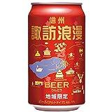 麗人 諏訪浪漫ビール缶りんどう12缶セット