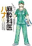 ★【100%ポイント還元】【Kindle本】麻酔科医ハナ : 1~2巻 (アクションコミックス) が特価!