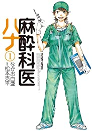 麻酔科医ハナ : 1 (アクションコミックス)