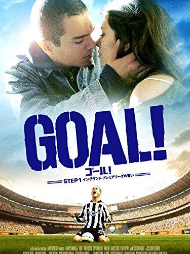 GOAL!STEP1 イングランド・プレミアリーグの誓い(字幕版)