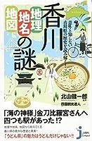 香川「地理・地名・地図」の謎 (じっぴコンパクト新書)