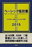 ベーシック条約集〈2015年版〉