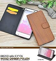 <ディグノ・ラフレ用>DIGNO rafre KYV36用ウッドデザインスタンドケースポーチ