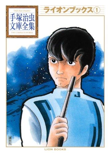 ライオンブックス(1) (手塚治虫文庫全集 BT 28)
