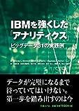 IBMを強くした「アナリティクス」 ビッグデータ31の実践例
