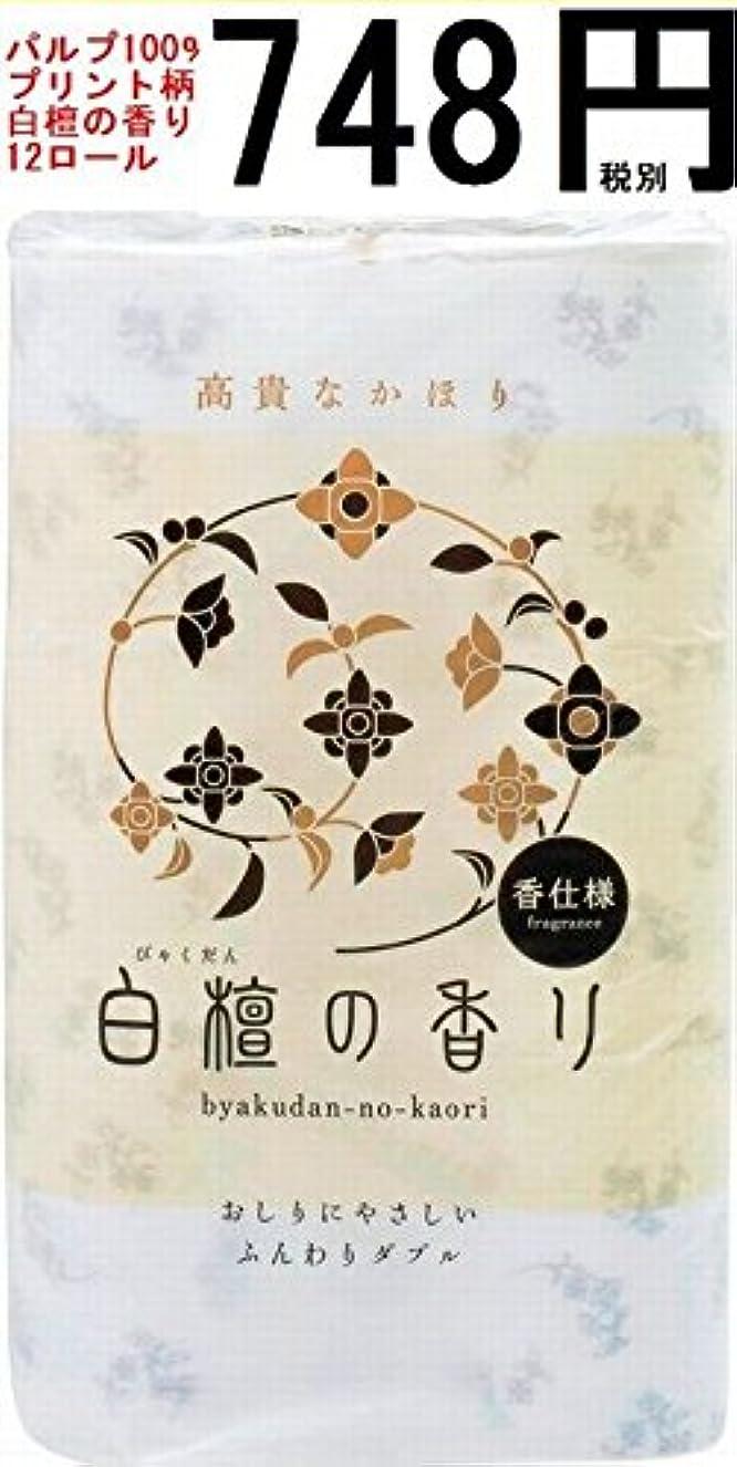 感動する持参定義する和の香りで華やぎと 寛ぎのお時間を 四国特紙 白檀の香り12Rダブル 8入