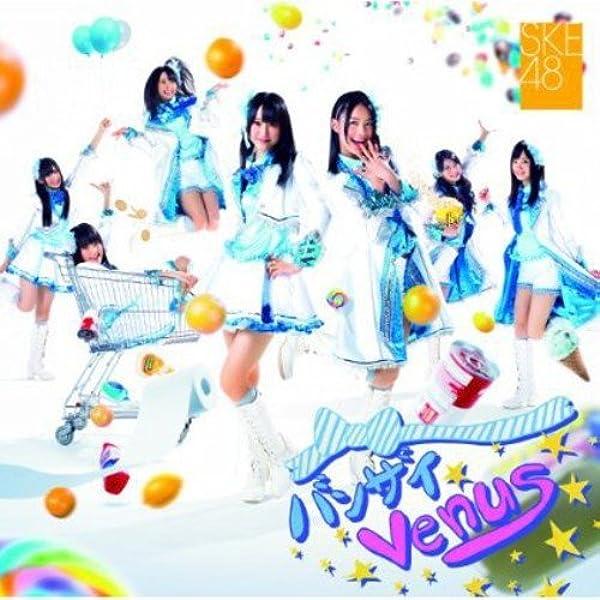 Amazon | バンザイVenus (typeA)(DVD付) | SKE48 | J-POP | 音楽