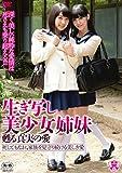 生き写し美少女姉妹 甦る真実の愛[DVD]