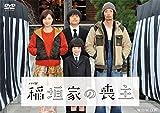 ドラマW 稲垣家の喪主[DVD]