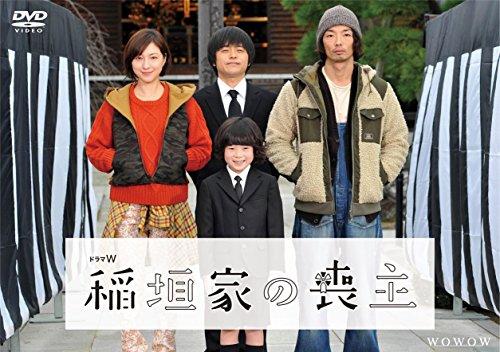 ドラマW 稲垣家の喪主 [DVD]