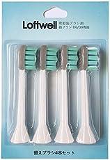 loftwell 電動歯ブラシ 切り替え歯ブラシ 超音波振動歯ブラシ 4モード 各モードの振動が3段階調節可 電動歯ブラシ