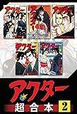 アクター 超合本版(2) (モーニングコミックス)