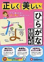 正しく美しい ひらがな練習帳: ママが教えやすい