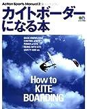 カイトボーダーになる本 (エイムック―Action sports manual (388))