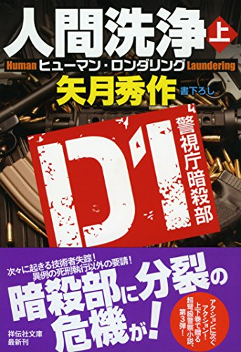人間洗浄(上) D1 警視庁暗殺部 (祥伝社文庫)の詳細を見る