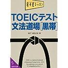 TOEICテスト 文法道場[黒帯] (成美文庫)