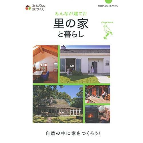 みんなが建てた里の家と暮らし (別冊PLUS1 LIVING)