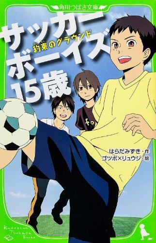 サッカーボーイズ15歳    約束のグラウンド (角川つばさ文庫)の詳細を見る